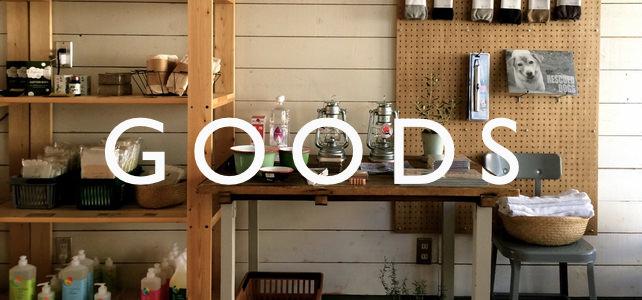 GOODS - 雑貨 -