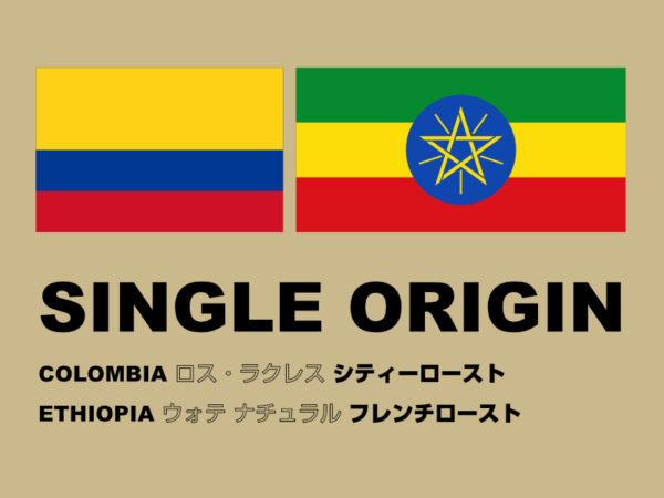SINGLE ORIGIN COFFEE 2018 9月
