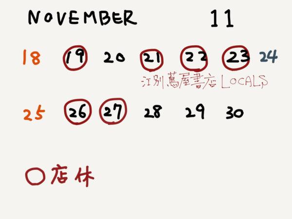 11月のお休み と 江別LOCALS