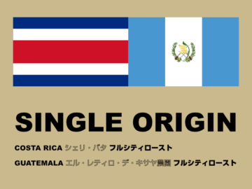 SINGLE ORIGIN COFFEE 2019 2月