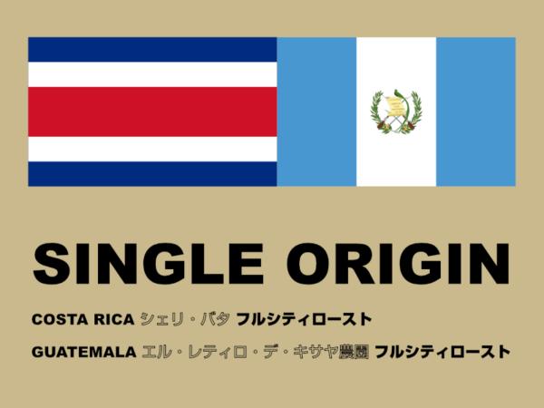 SINGLE ORIGIN COFFEE 2019 2月