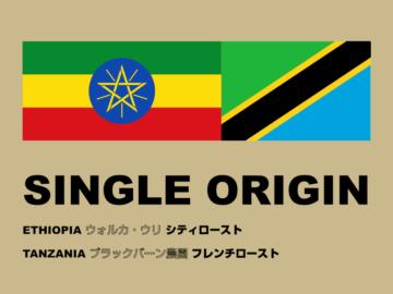 SINGLE ORIGIN COFFEE 2019 3月