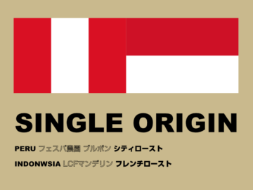 SINGLE ORIGIN COFFEE 2019 5月
