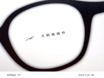 犬飼眼鏡枠 展示受注会