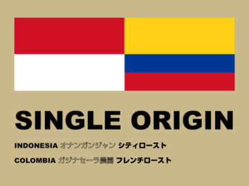 SINGLE ORIGIN COFFEE 2019 7月