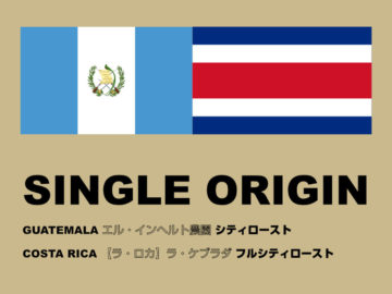 SINGLE ORIGIN COFFEE 2019 8月