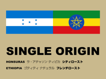 SINGLE ORIGIN COFFEE 2020 1月