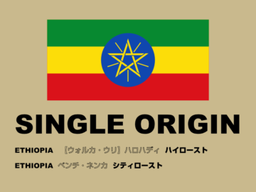 SINGLE ORIGIN COFFEE 2020 3月