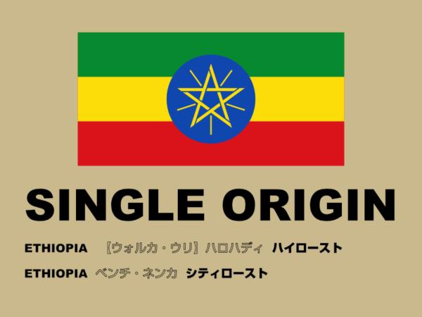 SINGLE ORIGIN COFFEE 2020 3月