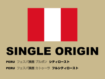 SINGLE ORIGIN COFFEE 2020 5月