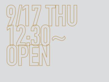 9/17は12:30からオープン